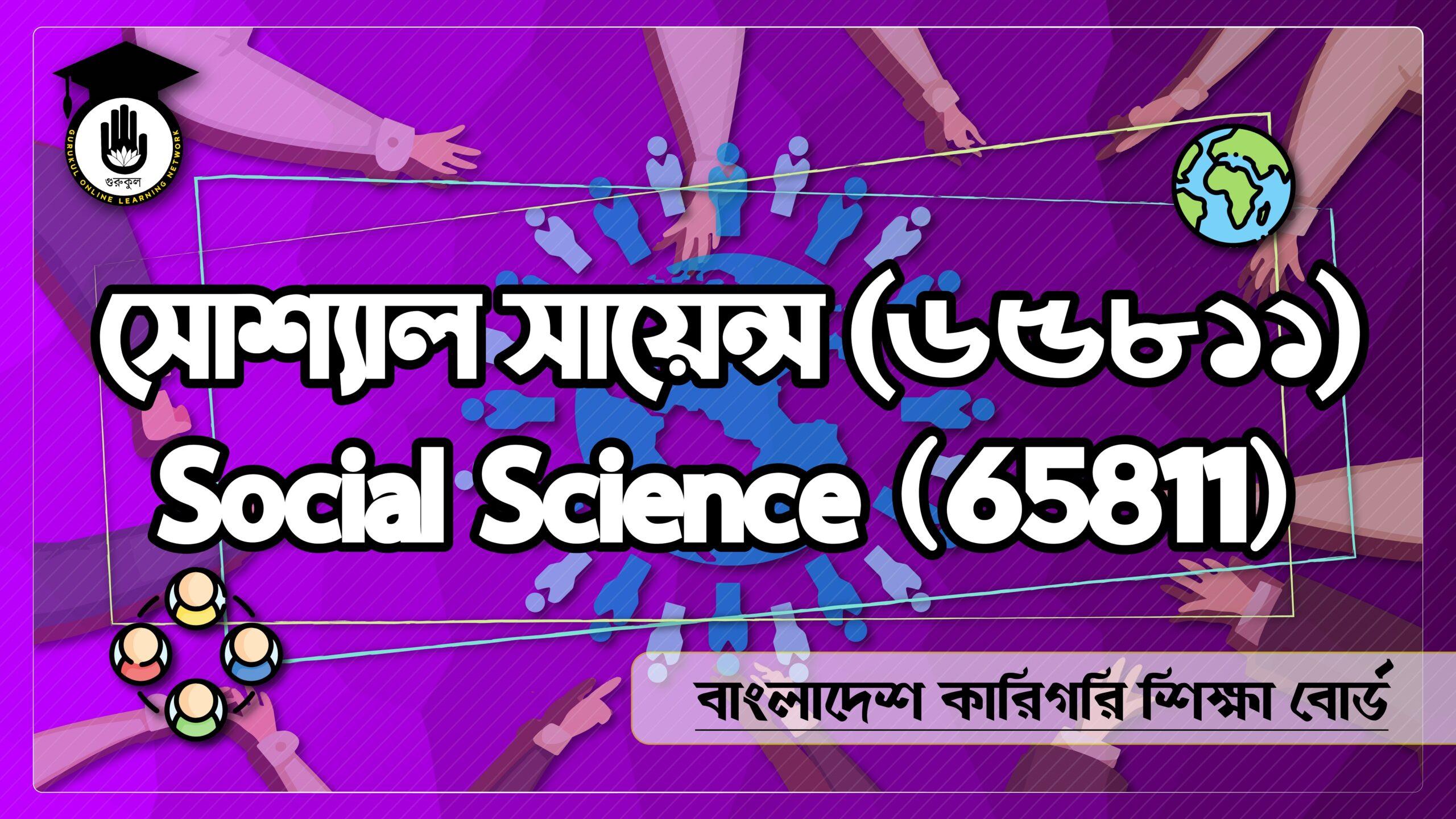 সোশাল / সোস্যাল সাইন্স - ১ (৬৫৮১১), পলিটেকনিক, বাকাশিবো, গুরুকুল অনলাইন লার্নিং নেটওয়ার্ক | Social Science - 1 (65811), Polytechnic, BTEB, Gurukul Online Learning Network